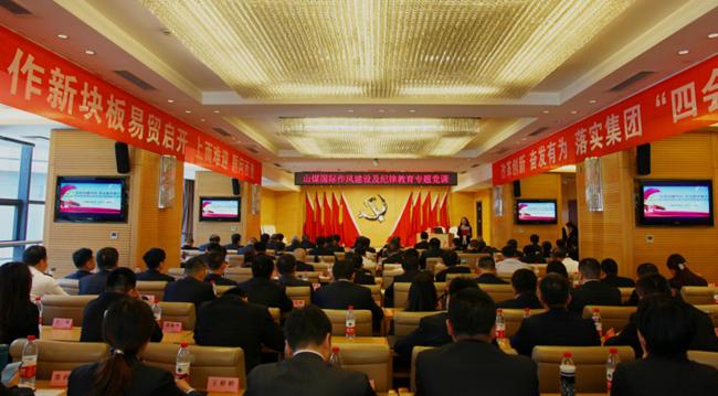 乐虎直播下载网址国际举办作风建设及纪律教育专题党课