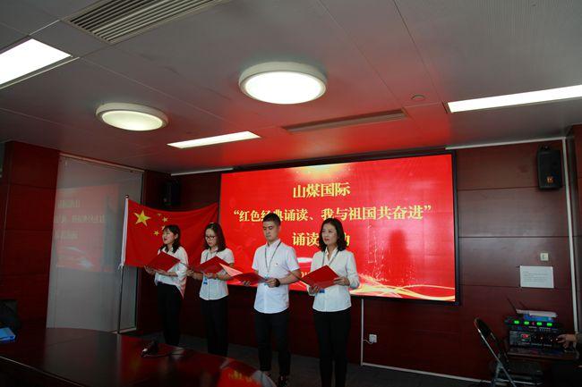 """乐虎直播下载网址国际团委组织开展""""红色经典诵读、我与祖国共奋进""""主题活动"""